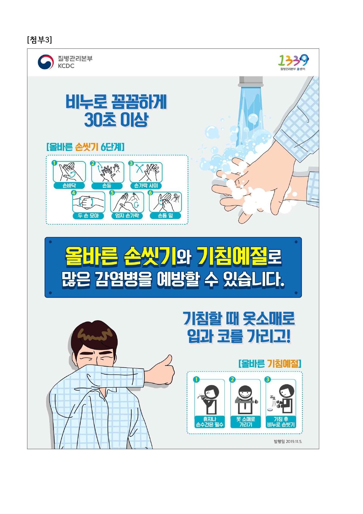 방과후학교 코로나19 대응 방안(2020. 05. 11. 목원스마트스쿨)-5.jpg