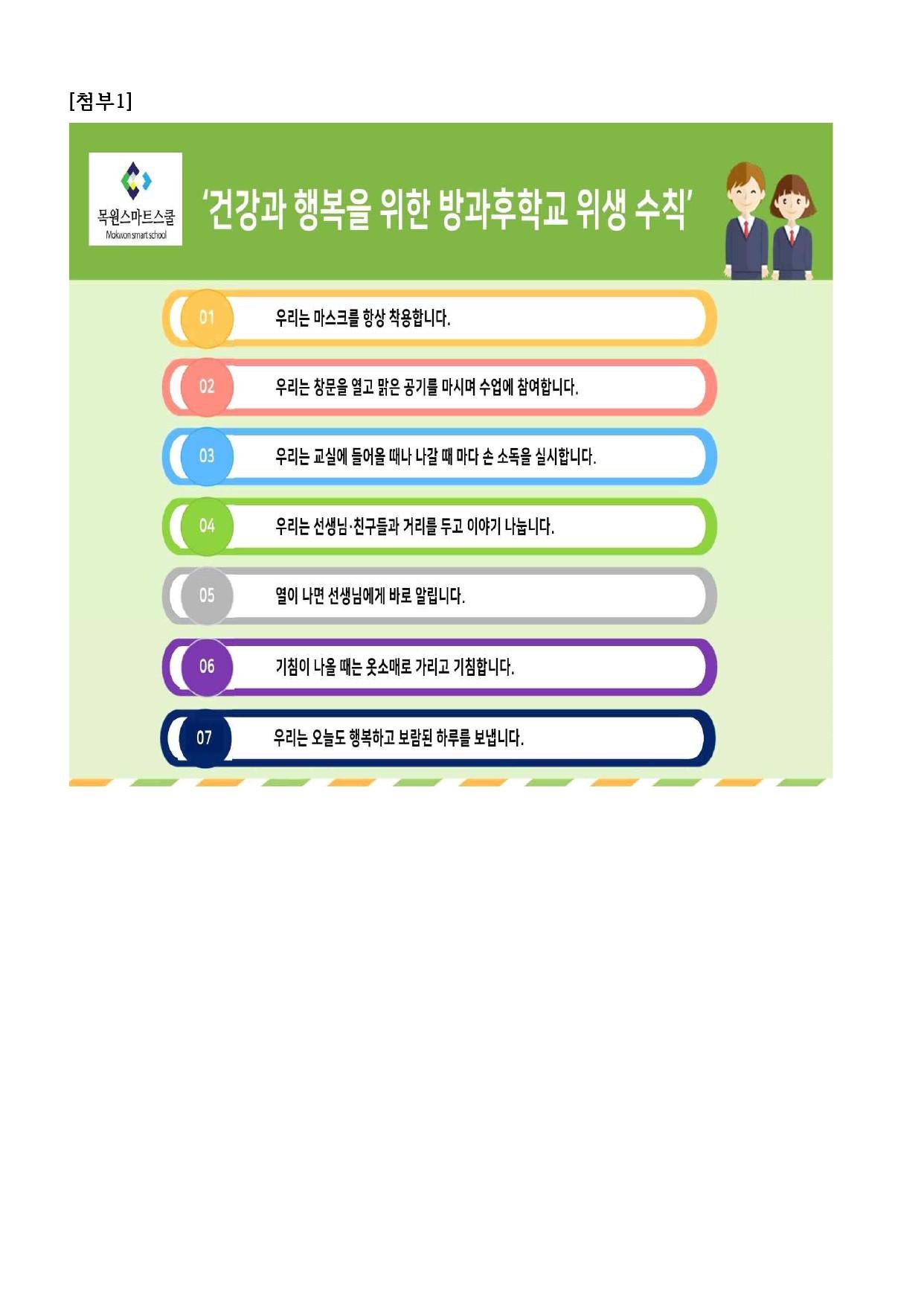 방과후학교 코로나19 대응 방안(2020. 05. 11. 목원스마트스쿨)-3.jpg